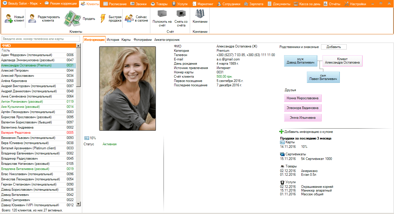программа для базы клиентов бесплатно 64