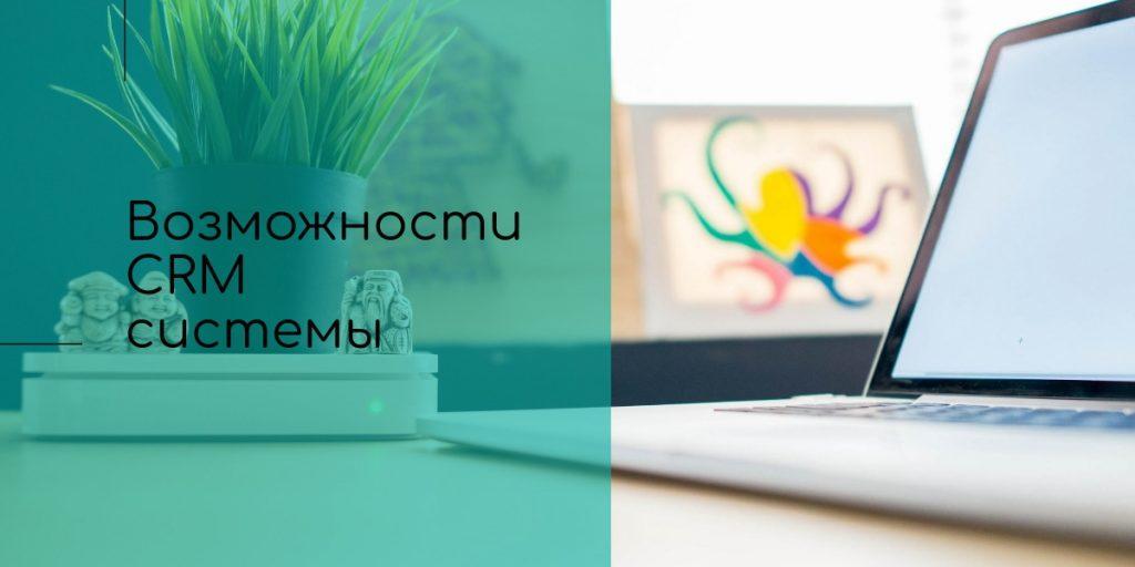 Возможности CRM системы