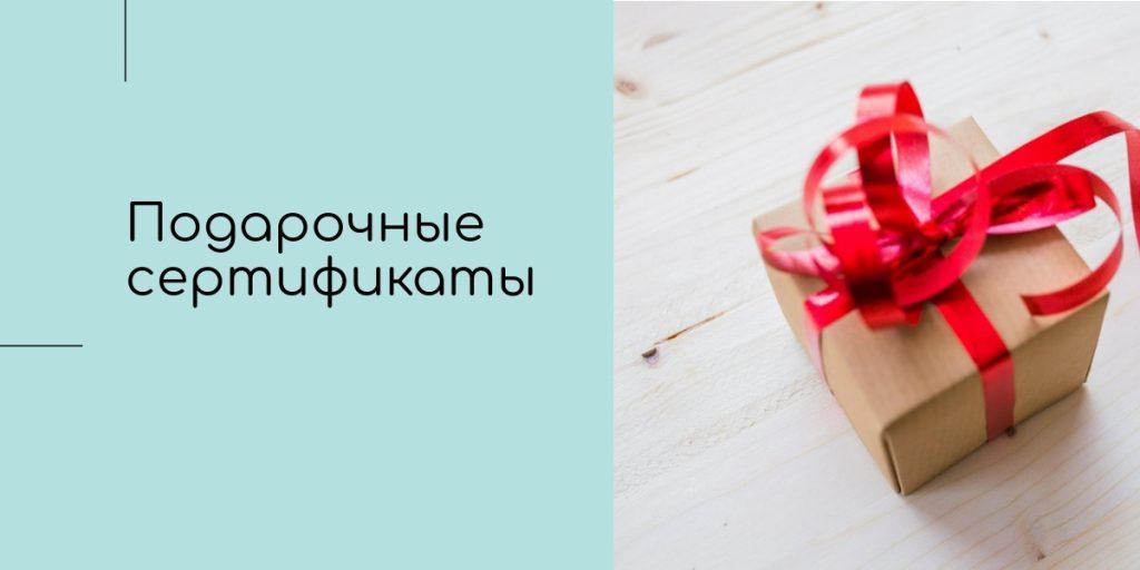 Используем подарочные сертификаты