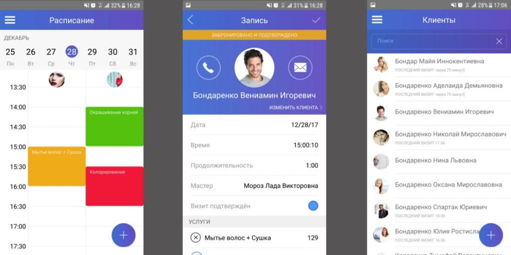 Мобильное приложение. Мобильное приложение для салона красоты